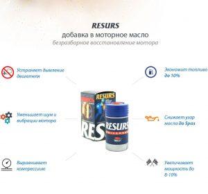resurs_info_